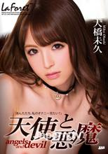 ラフォーレ ガール Vol.41 天使と悪魔 : 大橋未久 (ブルーレイ版)
