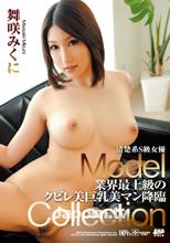 Model Collection 業界最上級のクビレ美巨乳美マン降臨 : 舞咲みくに (ブルーレイディスク版)