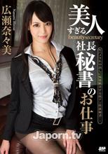 S Model 121 美人すぎる社長秘書のお仕事 : 広瀬奈々美 (ブルーレイディスク版)