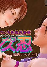 レズ忍 くのいち色技忍法帳 2.1 〈逆襲のクリチンポ〉