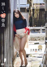 三吉真理子/淋しい熱帯魚