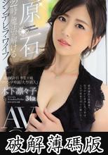 原石 22時に魔法が解けるシンデレラ・ワイフ 木下凛々子 34歳 AV Debut!! (破解薄碼版)