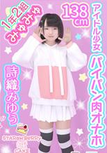 1年2組アイドル少女 パイパン肉オナホ - 詩織みゆぅ - STARawBeRRy CHEESE CAKE【MOVIE#1】