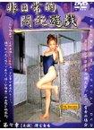 非日常的悶絶遊戯■15 ムチムチ奥様、雪江の場合