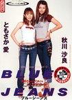 二人におまかせ BLUE JEANS 秋川紗良 他(DVD)(MBD038)