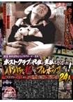 下集 新宿・歌舞伎町ホストクラブオーナー投稿 ホストクラブの代金が支払えなくなったバ&#124
