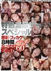 特熱濃厚ザーメンスペシャル 顔射・ブッカケ 8時間 SUPER BEST DISC1