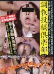 調教投稿倶楽部 Vol.6