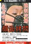 顔面拷問 強制浣腸 乳首吸引