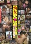 ○女小○生 厳選プレミアム映像 児○ポルノ集 4時間総集編