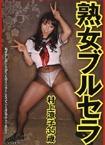 熟女ブルセラ 村上涼子35歳