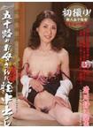 初撮りデビュー作品! 近親相姦 五十路のお母さんに膣中出し 清川静江