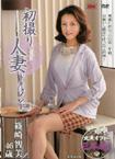 初撮り人妻ドキュメント 篠崎智美