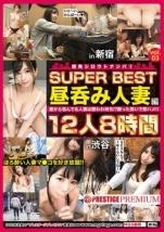 街角シロウトナンパ!SUPER BEST vol.03 昼呑み人妻編12人8時間