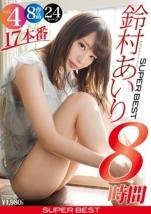 鈴村あいり SUPER BEST 8時間 4