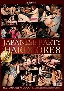 JAPANESE PARTY HARDCORE 8