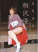 ヌキヌキ温泉 見習い女将は女子大生