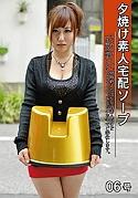 夕焼け素人宅配ソープ 06号