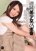 清純美少女4本番 佐咲ゆい