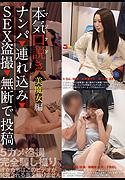 本気(マジ)口説き 美魔女編 ナンパ→連れ込み→SEX盗撮→無断で投稿
