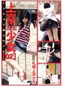 上京少女 [02] 札幌上京少女