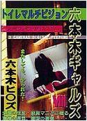 六本木ギャルズ トイレマルチビジョン vol.8
