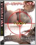 ピーピングトムビデオ トイレ編vol.4