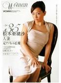 松本亜璃沙 35歳 人妻 元アパレル広報