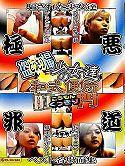 盗撮 少女達の和式便所 肛門くっきり Vol.1 ( 2 Disc ) 2枚組