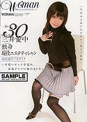 三井愛中 30歳 独身 現役エステティシャン