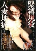 緊縛現役人妻地獄 02