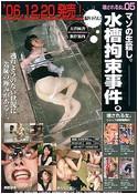 壊される女 Vol.05 マゾの生殺し。水槽拘束事件。