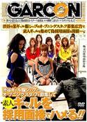 渋谷ギャル服ショップのオープニングスタッフを募集して素人ギャルを採用面接でハ&#1251