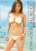 CHARISMA☆MODEL特別編 夏川えり -SEX ON THE BEACH- Vol.6