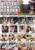 聖J女子学院の同性愛カップル校内潜入盗撮2