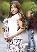 巨乳義母膣内射精中出し 浅田博美