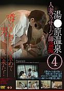 湯○原温泉人妻マッサージ師盗撮 4