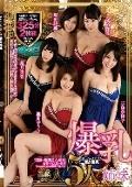 爆乳美人5人姉妹 Disc 2