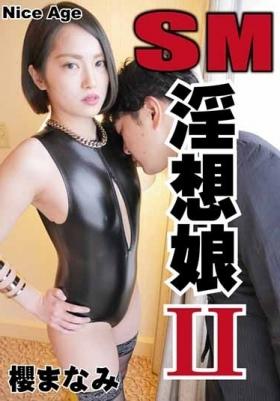 櫻まなみ/SM淫想娘 2 ~さくらまなみ~