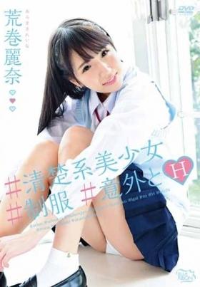 荒巻麗奈/#清楚系美少女 #制服 #意外とH