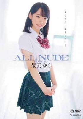 架乃ゆら/ALL NUDE