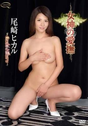 尾崎ヒカル/女神の愛撫