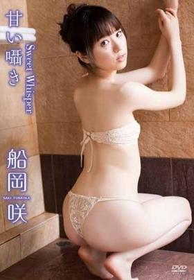 船岡咲/甘い囁き~sweet whisper~
