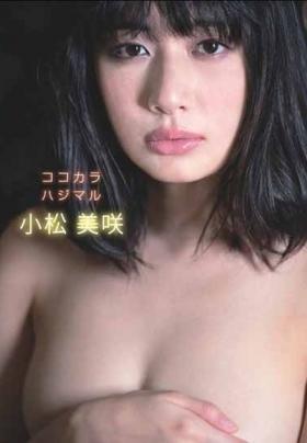 小松美咲/ココカラハジマル