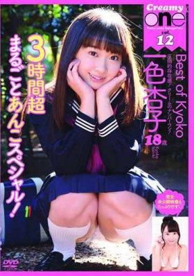 Best of Kyoko/一色杏子