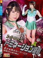 スーパーヒロインドミネーション淫辱 美少女戦士セーラーミント 蹂躙された緑の戦士 真宮あや
