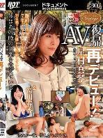 AV復帰再デビュー! 星村真琴/湯川春香