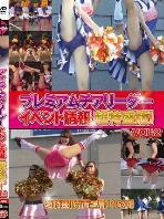 プレミアムチアリーダー イベント情報 超特盛版! Vol.2